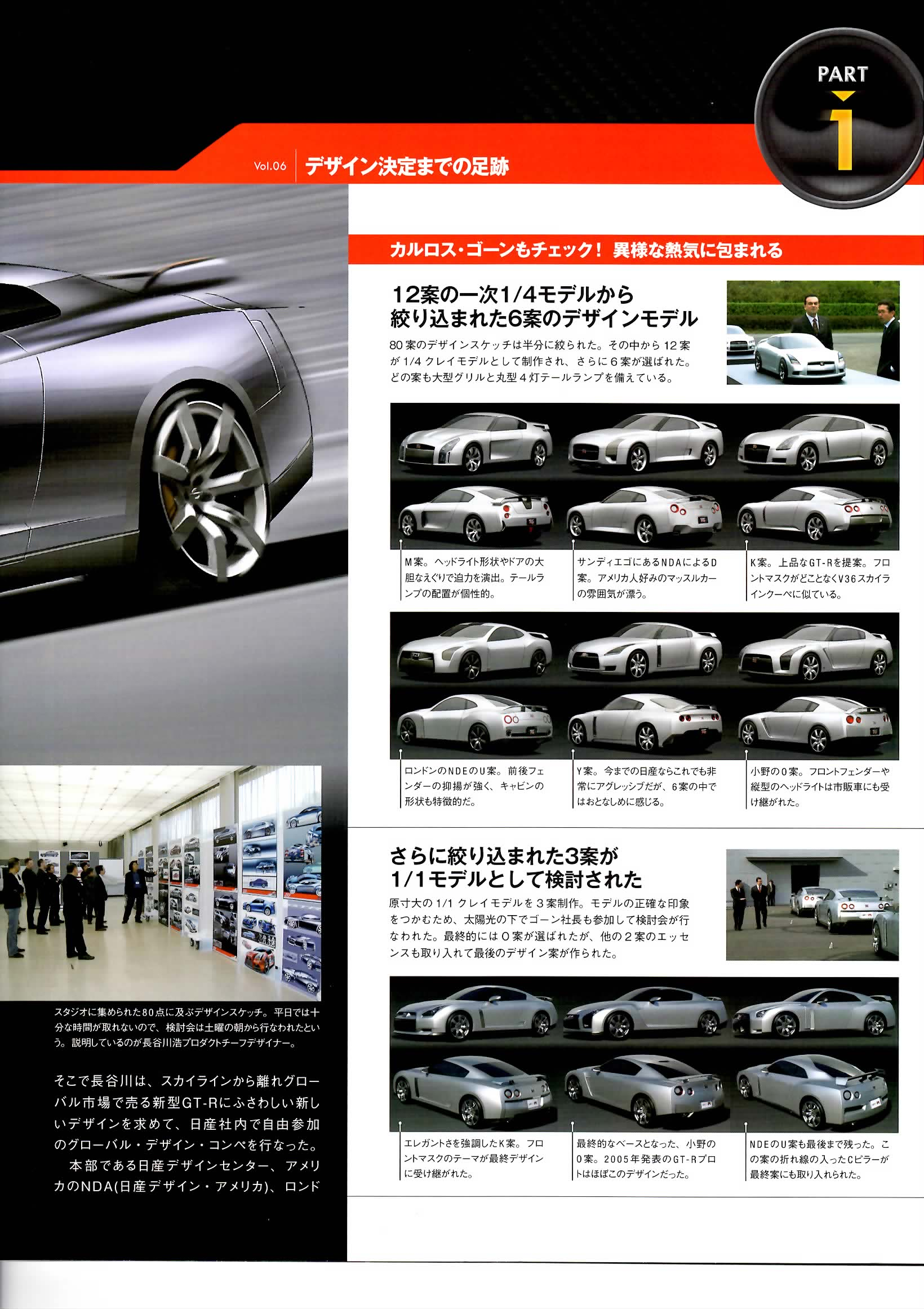 Build Your Own R35 Gt R Week 6 Gtroc Nissan Gtr Sketch Caption Below Photo On Left The 80 Design Sketches In Studio As There Was Not Enough Time During Weekdays Examination Meetings Were Held