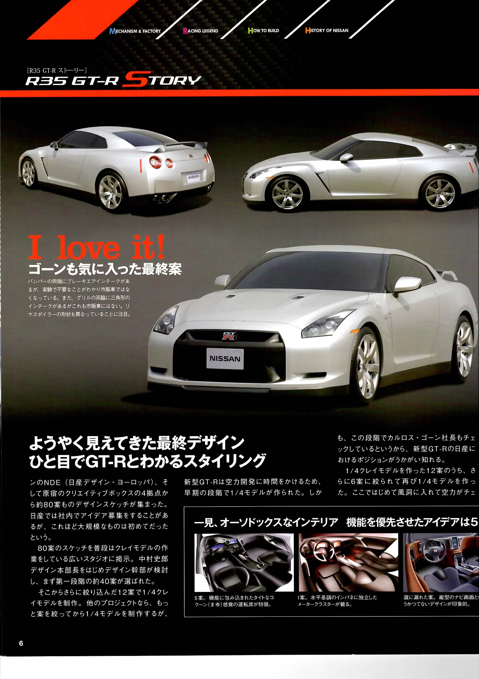 Build Your Own R35 GT-R, Week 6 – GTROC